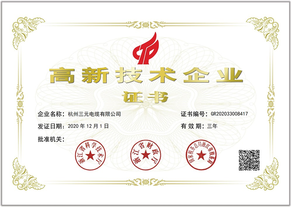 Sanyuan Cable Co., Ltd. was rated as a National High-tech Enterprise